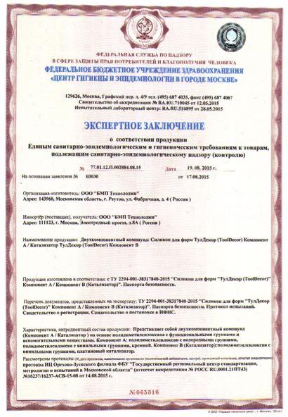 Certificates TD